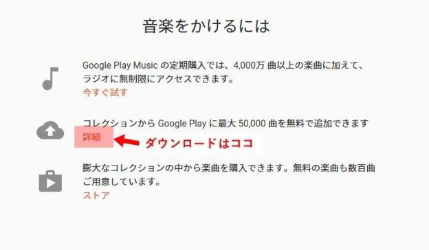 play-music10