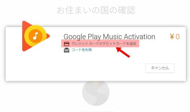 play-music5