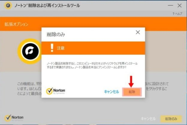 norton-uninstall5