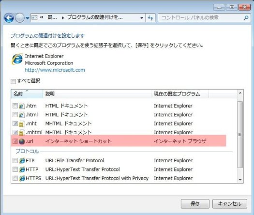 internet-shortcut3