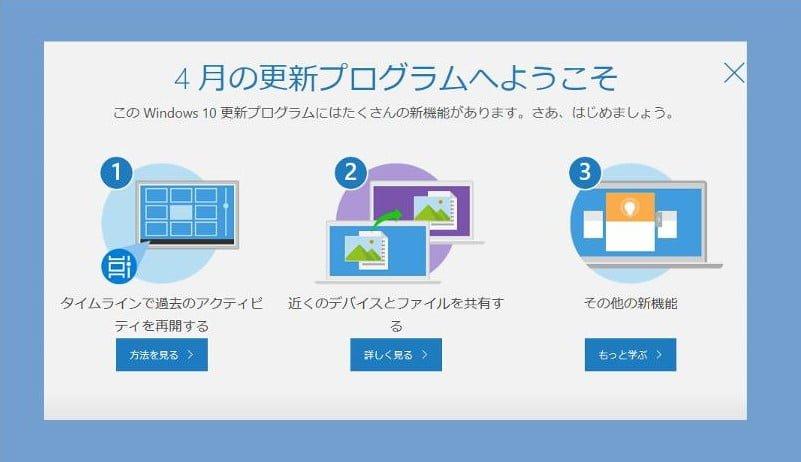 Windows 10 April 2018 Update バージョン1803が公開されています