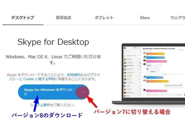 マイクロソフト、デスクトップ版「Skype」の正式 …