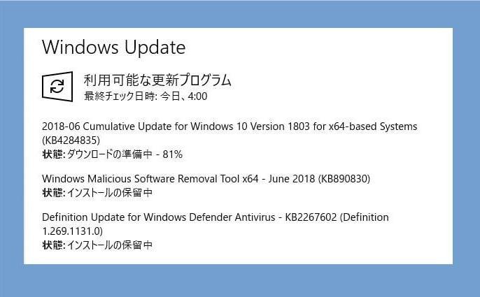 2018年6月の月例Windowsアップデート情報(10/8.1/7)
