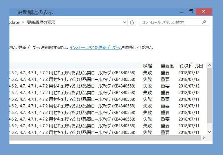 今月の更新プログラムKB4340558がエラーで失敗を繰り返すのを直してきた
