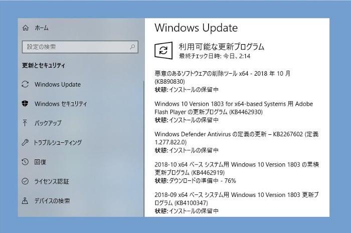 2018年10月の月例Windowsアップデート情報(10/8.1/7)
