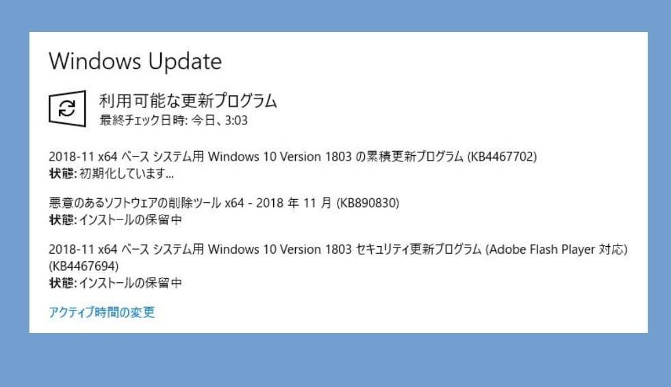 2018年11月の月例Windowsアップデート情報(10/8.1/7)