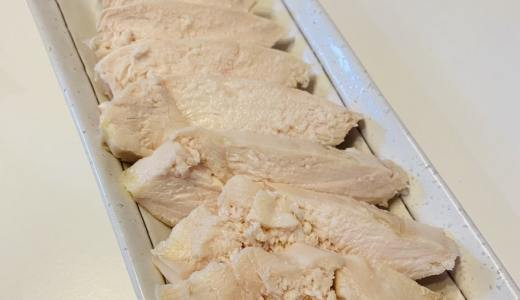 低温調理で作るしっとり鶏むね肉のサラダチキンの作り方