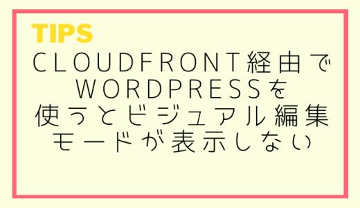 CloudFront経由でWordPressを使うとビジュアル編集モードが表示しない
