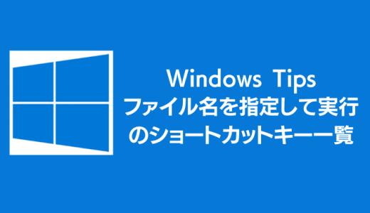Windowsの「ファイル名を指定して実行」で使える便利なショートカット