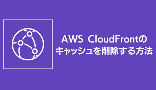 AWS CloudFrontのキャッシュを削除する方法