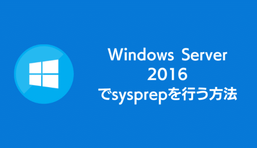 Windows Server 2016でSysprepを実行する