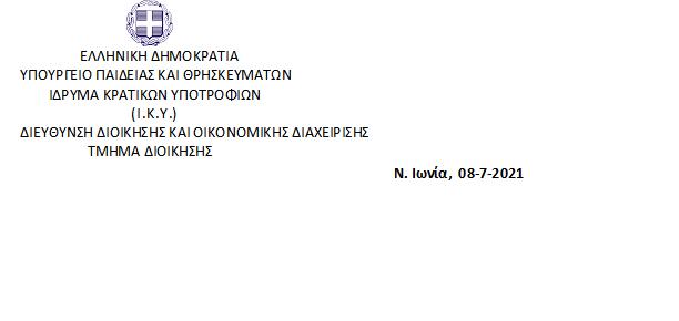 ΕΙΚο.png