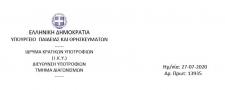 """27/7/2020 – Ανακοίνωση πίνακα υποψηφίων υποτρόφων """"Θεοδωρίδειου κληροδοτήματος εκπαιδευτικών"""""""