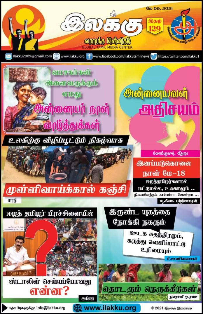 ilakku Weekly Epaper 129 May 09 2021 இலக்கு-இதழ்-129-மே 09, 2021