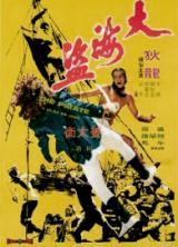 Le Pirate (1973, Da hai dao)