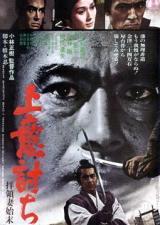 Rebellion (Joi uchi Hairyo Tsuma Shimatsu, 1967)