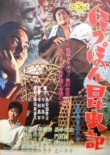 La Femme insecte (Nippon konchuki, 1963)