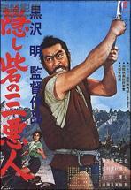 La Forteresse cachée ( Kakushi toride no san akunin – Akira Kurosawa, 1958)