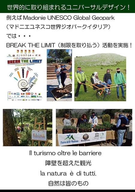 Parco delle Madonie, Break the limit