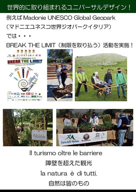 Parco delle Madonie, Break the limit