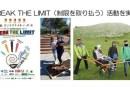 Parco delle Madonie, il progetto Break the limit vola ai confini estremi dell'Asia, alla conferenza nazionale dei Geopark giapponesi