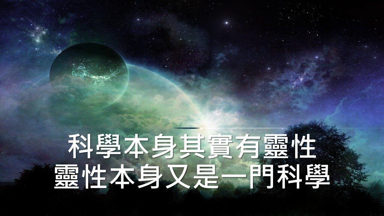 心悅幸福樂 221 宇宙通行證:外星人綁架事件對人類轉變的重大意義