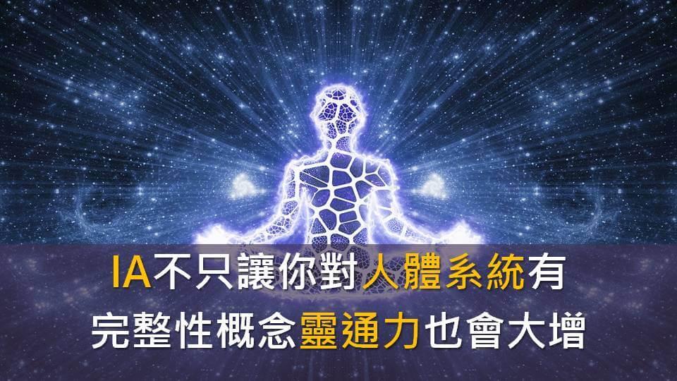 【安老師的希塔時間:IA人體靈性直觀-找回情緒與身體的健康】 - 華人網路心靈電臺
