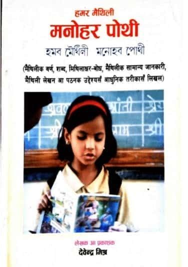 Hamar-Maithili-Manohar-pothi-from-i-love-mithila-pdf-store