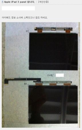 Apple iPad 3 : de nouvelles rumeurs concernant les caractéristiques techniques 2