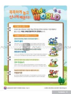 Samsung Galaxy Tab 3 Kids : une tablette 7 pouces pour les enfants à l'IFA ? 5