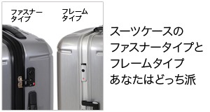 スーツケースのファスナータイプとフレームタイプあなたはどっち派