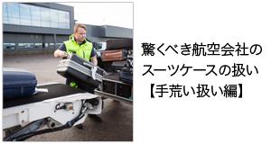 驚くべき航空会社のスーツケースの扱い 【手荒い扱い編】