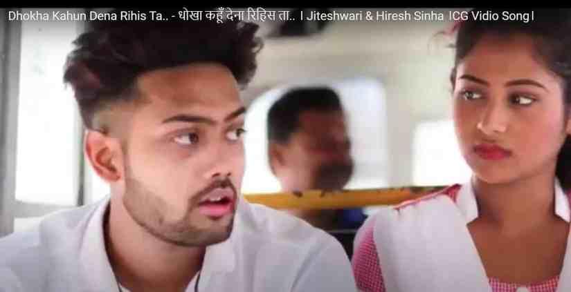 Dhokha kahu dena rihish ta lyrics CG Song