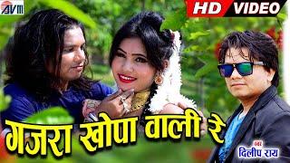 Gajra Khopa Wali lyrics