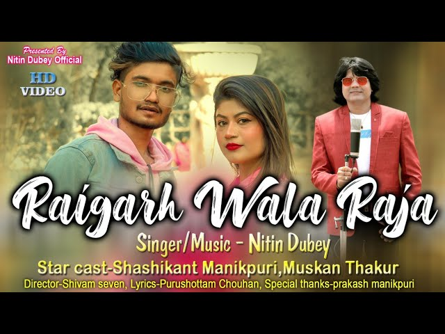 Raigarh wala Raja | रायगढ़ वाला राजा | CG Song Lyrics |Nitin Dubey, Shashikant Manipuri, Muskan