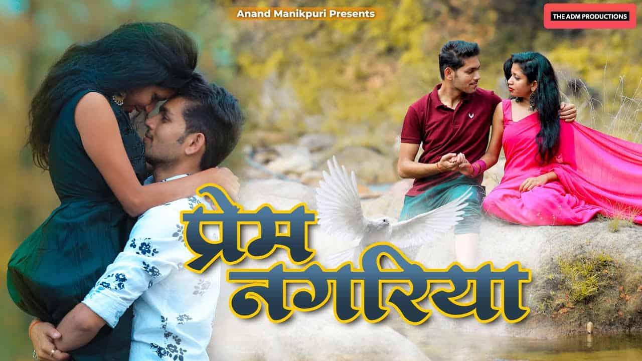 Prem Nagariya |प्रेम नगरीया - CG Song lyrics|Hindi|English