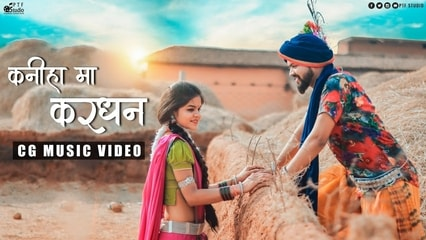 kaniha-ma-tor-kardhan-cg-song-lyrics