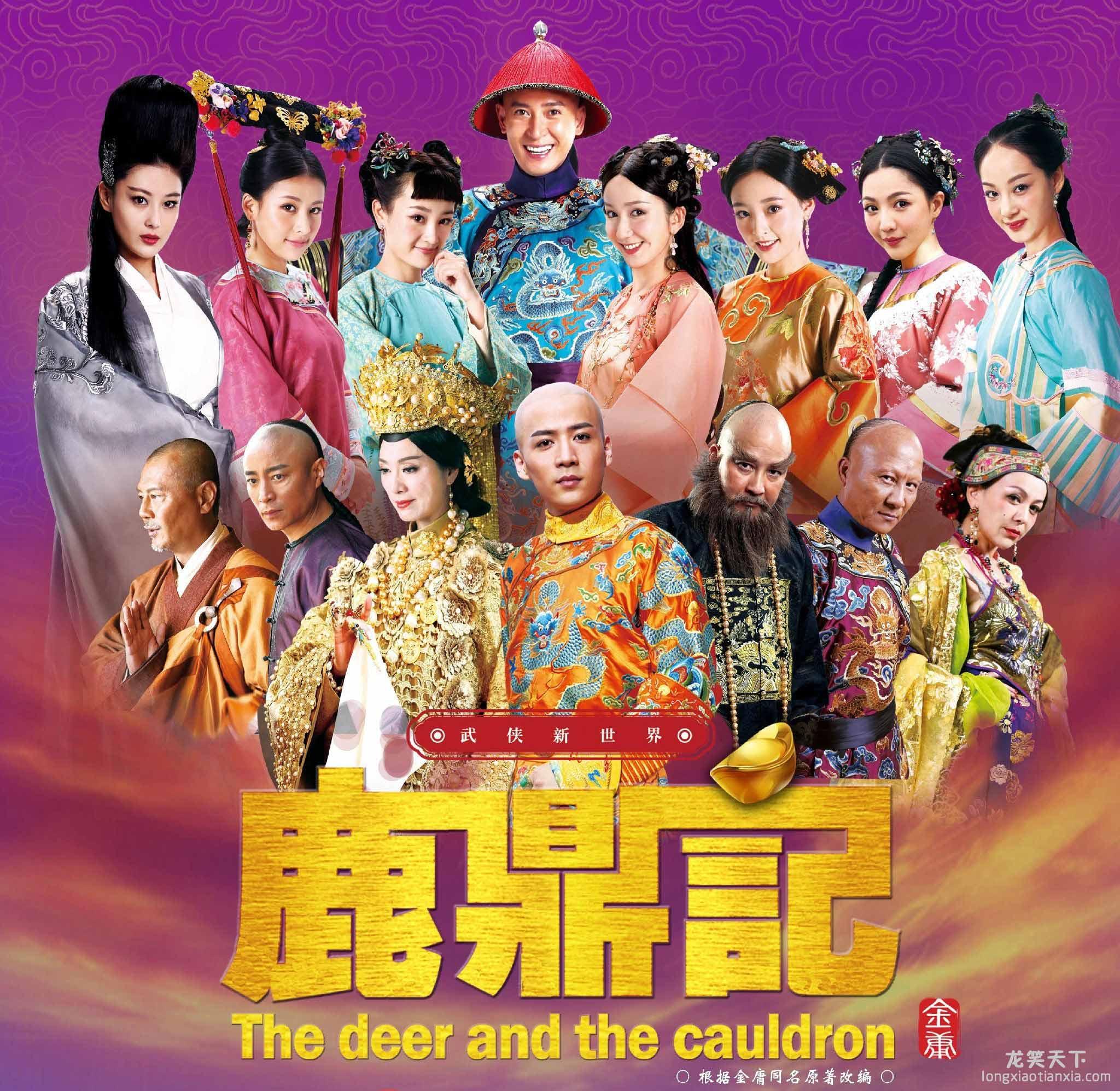 韓棟版新《鹿鼎記》片尾曲:《你不是我從小想嫁的大英雄》 - 龍笑天下