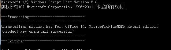 office2010激活破解