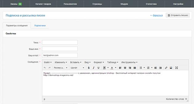 Управление массовыми рассылками MailChimp