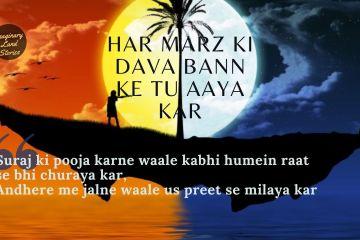 Tu Aaya Kar