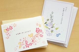 学研ステイフル | Greeting card