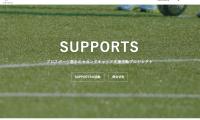 プロスポーツ選手のセカンドキャリア支援活動プロジェクト「SUPPORTS」のWebサイトを公開しました