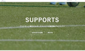 プロスポーツ選手のセカンドキャリア支援活動プロジェクト「SUPPORTS」のウェブサイトを公開しました