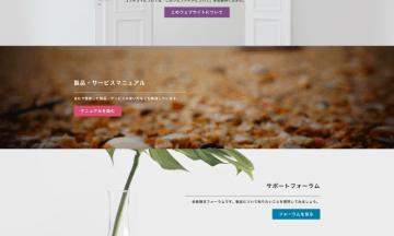 WordPressテーマ「錦(Nishiki)」をご利用の方の中から、会員制サポートサイトを公開前にお試しいただける方を募集いたします