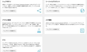 「欲しい機能だけ選んで組み込む」統合プラグイン「Nishiki Growing Beauty」と3つの拡張プラグインをリリースしましたので、新しいサービス形態で提供を始めます