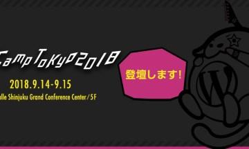 WordCamp Tokyo 2018で新エディター「Gutenberg」の基本的な操作が学べる初心者向けセッションでお話しすることになりました