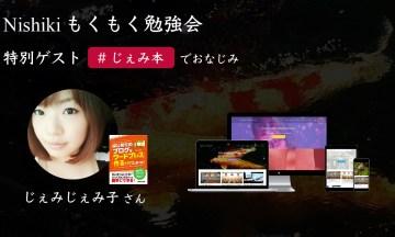 【初心者向けブログの書き方・収益化・EC サイト構築など幅広くやります】ワードプレステーマ Nishiki に特化した勉強会を始めます