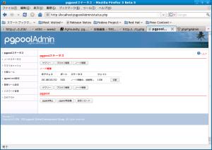 Screenshot-pgpoolステータス - Mozilla Firefox 3 Beta 5
