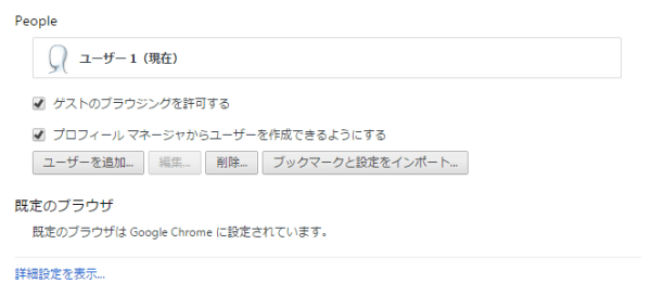 chromepersonal02
